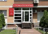 Стоматология Julia clinic Джулия Клиник Москва
