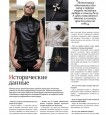 Исторические данные. Журнал Fashion Collection