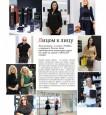 Лицом к лицу. Журнал Fashion Collection