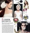 В самом расцвете. Журнал Fashion Collection