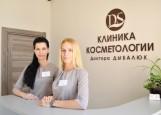 Клиника косметологии Доктора Дыбалюк Волжский