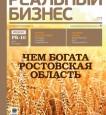 Журнал Реальный бизнес Ростов-на-Дону