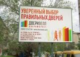 ТЗР билборд (сторона от рынка)
