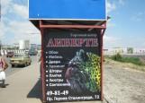 """Остановка """"ТЦ """"Акварель"""" (из центра)"""