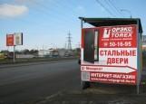 "Остановка ""Ул. Менделеева"""