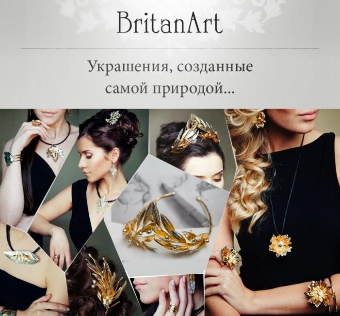 британ арт краснодар Britanart краснодар Britan Art краснодар украшения краснодар
