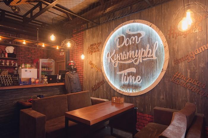 Кальянная Дом Культуры Time Волгоград