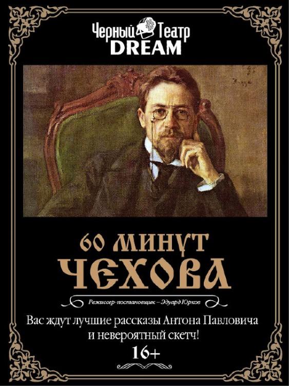 60 минут Чехова