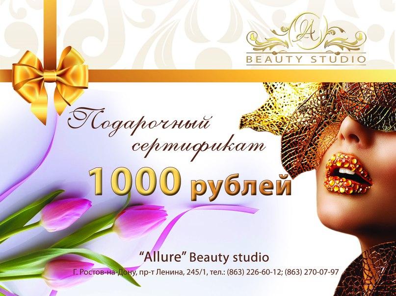 сертификат в салон красоты ростов на дону