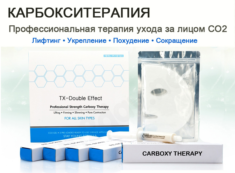 Карбокситерапия где сделать