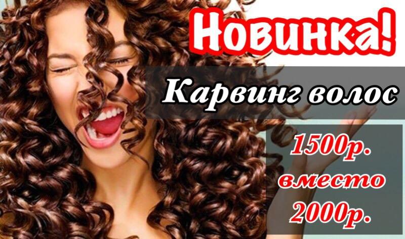 укладка волос волгоград цена