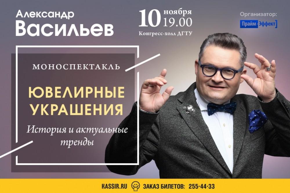 александр васильев историк моды украшения